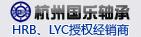 杭州国乐轴承有限公司