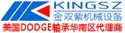 广州金双紫机械设备有限公司