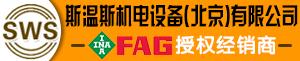 斯温斯机电设备(北京)有限公司
