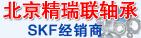 北京精瑞联轴承有限公司SKF超低价销售