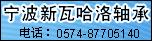 宁波新瓦哈洛轴承有限公司