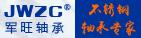 上海军旺轴承有限公司