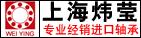 上海炜莹机电设备有限公司