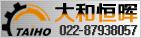 大和恒晖(天津)轴承有限公司