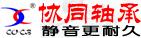 安徽协同轴承股份有限公司
