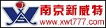 南京新威特轴承有限公司