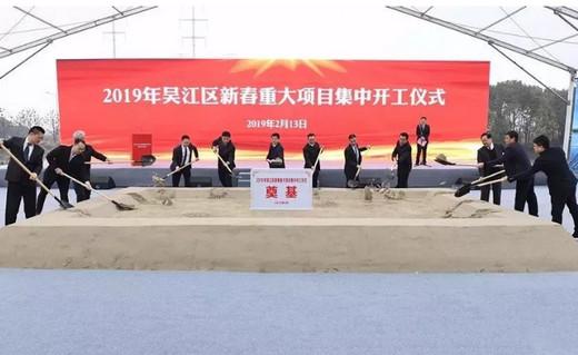 苏州铁近轴承项目开工!(附图)