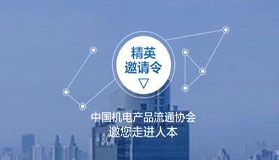 轴承新闻 轴承资讯_2016中国机电产品流通产业链高端
