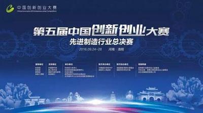国创新创业大赛先进制造行业总决赛