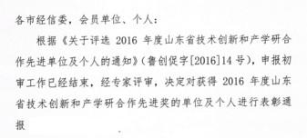 """腾工轴承荣获""""2016年度山东省技术创新和产学研合作先进单位""""称号"""