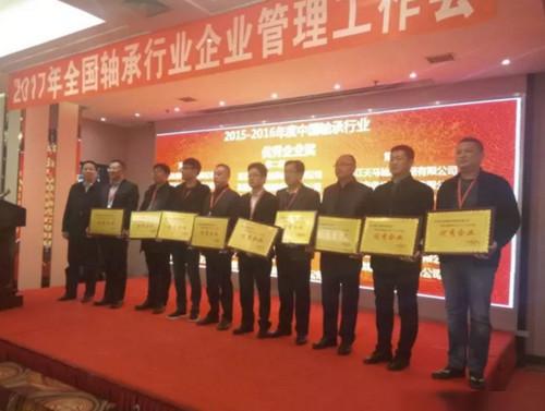 祝贺山东腾工轴承有限公司被评为全国轴承行业优秀企业