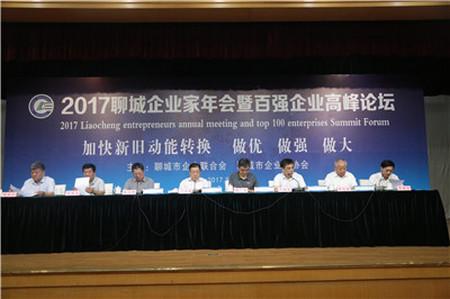 山东腾工轴承有限公司荣获第四届聊城市企业管理奖【图】