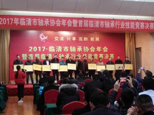 腾工轴承技术中心主任李其双在临清市轴承行业技能竞赛中荣获二等奖