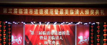腾工轴承技术中心主任李其双荣获最美临清职工提名奖