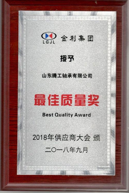 """山东腾工轴承有限公司荣获金利集团""""最佳质量奖"""""""