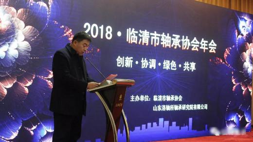 2018年临清市轴承协会年会,腾工轴承喜获两项荣誉【图】