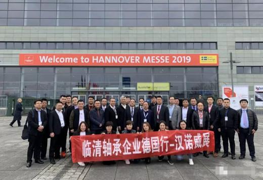 腾工轴承参加2019汉诺威工业博览会 成果丰硕(图)