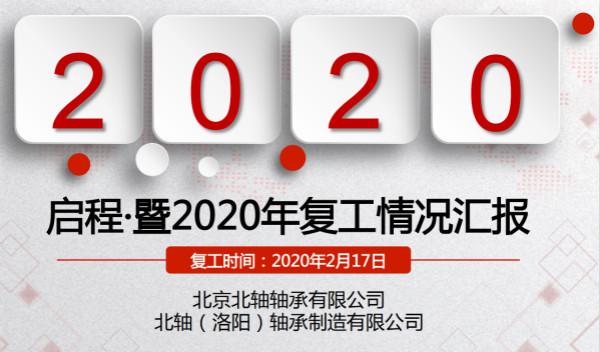 北京北轴启程.暨2020年疫情复工情况汇报