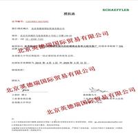 """北京英德瑞国际贸易有限公司""""舍弗勒授权函""""(图)"""