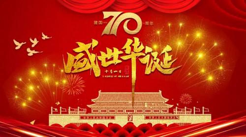 新中国成立70周年,宁波美亚特精密传动部件有限公司祝福祖国!