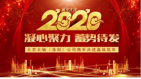 2020年北轴(洛阳)公司新春年会暨2019年工作表彰大会隆重举行