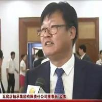 """孟伟荣获""""辽宁优秀企业家""""称号【图】"""