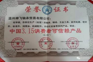 热烈祝贺温州神飞轴承贸易有限公司获得国家3.15消费者信赖产品