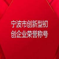 宁波迈凯特传动科技有限公司被认定为宁波市创新型初创企业