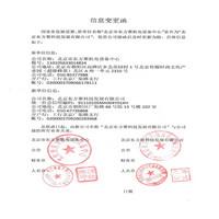 """""""北京市东方聚机电设备中心""""名称变更通知函"""