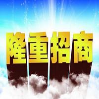 宁波迈凯特传动科技有限公司(直线bwinapp最新版)招商加盟