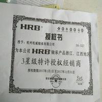 卖了10多年的轴承,亲眼见证了HRB的实力