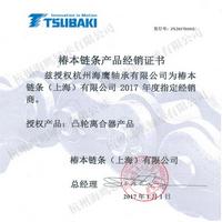 汤总,您家最新的TSUBAKI授权证书下来了吗?