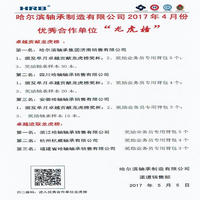 """杭州杭威登上哈尔滨轴承制造有限公司4月优秀合作单位""""龙虎榜"""""""