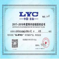 """开平志业荣获LYC公司""""2017-2018年度特许经销授权证书"""""""