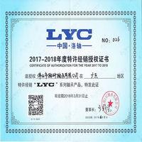 佛山市轴研轴承有限公司荣获LYC公司2017-2018年度特许经销授权证书