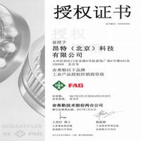 """昂特(北京)科技有限公司获舍弗勒2017-2018年度""""授权经销商""""资格"""