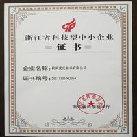 杭州沈氏轴承有限公司获得浙江省科技型中小企业证书