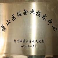 杭州沈氏轴承有限公司区级企业技术中心评价合格