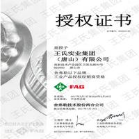 王氏集团获得舍弗勒(FAG/INA)河北地区唯一授权经销商