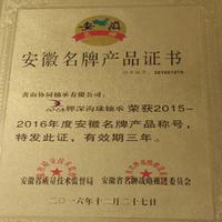 """CO-CB""牌深沟球轴承被授予""安徽名牌产品""【图】"