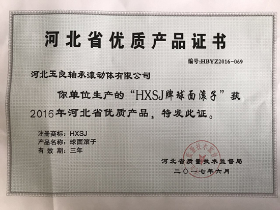 河北玉良轴承滚动体有限公司荣获河北省优质产品证书