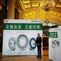 南京恩凯孚科技有限公司参加2017舍弗勒大中华区工业经销商大会