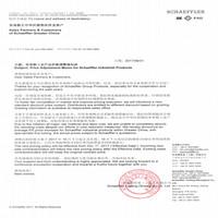 舍弗勒工业轴承产品价格调整通知函