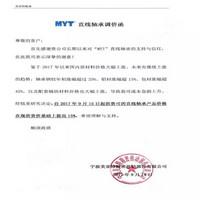MYT直线注册送彩金自2017年9月15日起价格上调15%