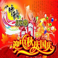 宁波美亚特祝各位国庆中秋双节快乐