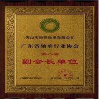 佛山市轴研轴承有限公司当选广东省轴承行业协会副会长单位