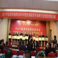 鲁寰轴承荣获2017年度临清市轴承行业技术创新奖