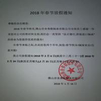 佛山市舍弗勒轴承有限公司2018年春节放假通知