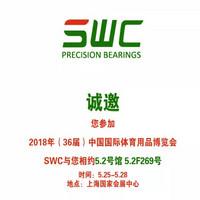 SWC诚挚邀请您参观2018中国国际体育用品博览会