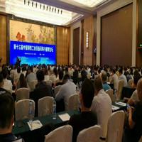舍弗勒授权经销商王氏集团出席第十三届中国钢铁工业设备采购与管理论坛